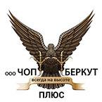 ООО ЧОО «БЕРКУТ ПЛЮС»