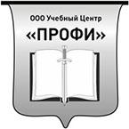 ООО УЦ «ПРОФИ»